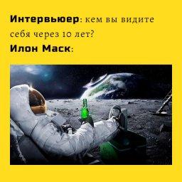 мем про планы Илона маска