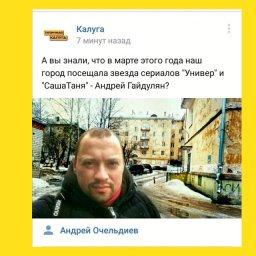 Мем - Андрей Гайдулян - приехал в Калугу