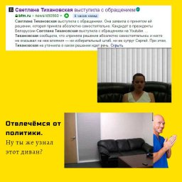 все узнали диван Тихановской
