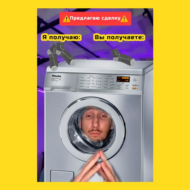 Выгодная сделка от стиральной машинки.