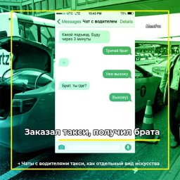 Заказал такси получил брата