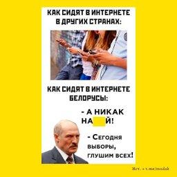 Как работает интернет в Белоруссии