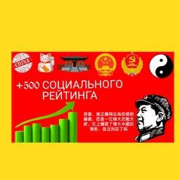 мемы - китайские мемы - социальный рейтинг