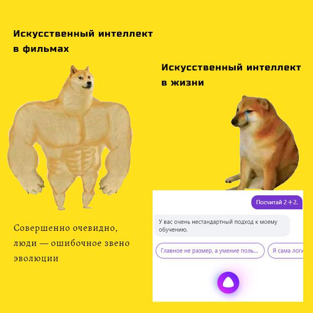 мем - искусственный интеллект в реальной жизни
