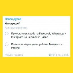 мем - падение Интернета - прикол от Дурова