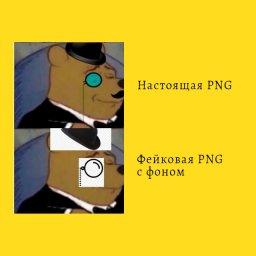 мем - фейковая png с фоном