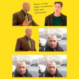 Мем - Андрей Гайдулян - морфеус из Матрицы