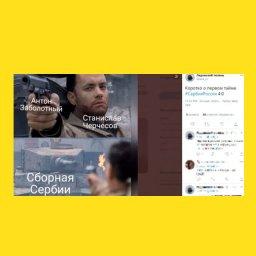 мем - Заболотный и сборной Сербии