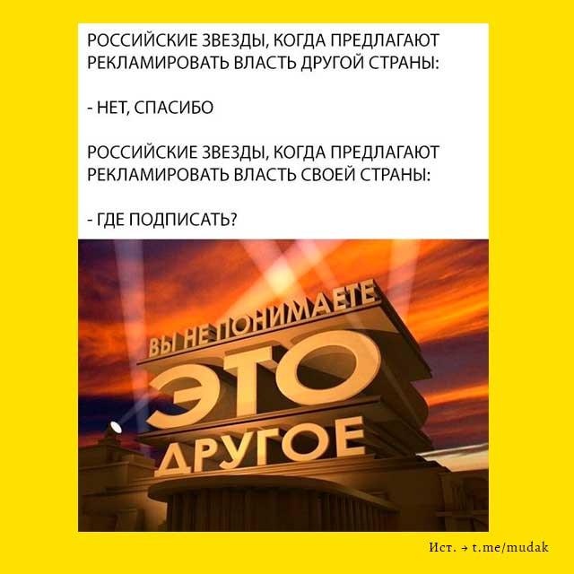 Российские звёзды не хотят выступать на белорусских концертах