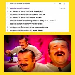 мем - испанский хохотун - Вороне бог послал - поисковая подсказка