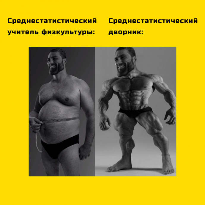 мем - среднестатистический учитель физкультуры