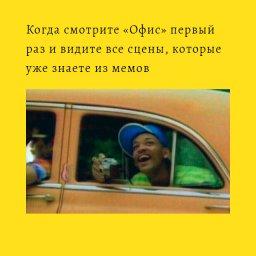 уилл смит - мем - фотографирует из окна такси