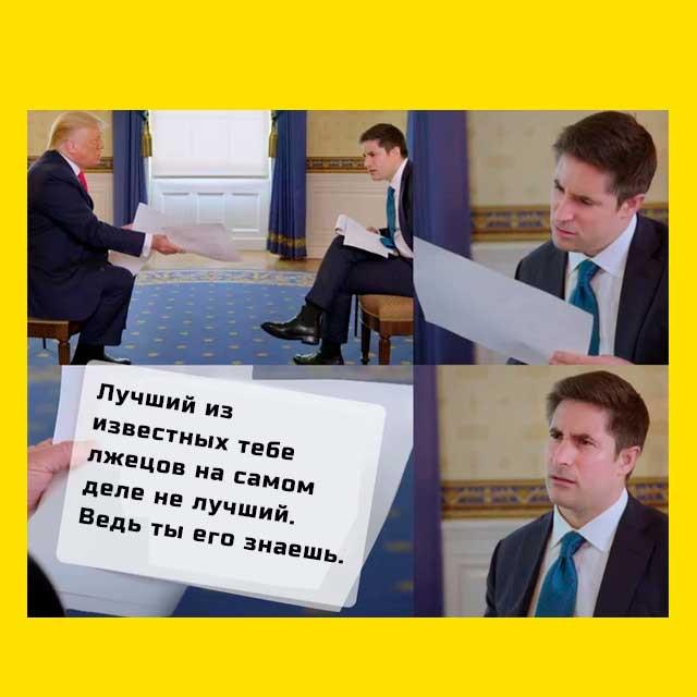 мем с трампом и журналистом