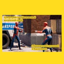 мем - барановичи -  супергерой и обыкновенный житель