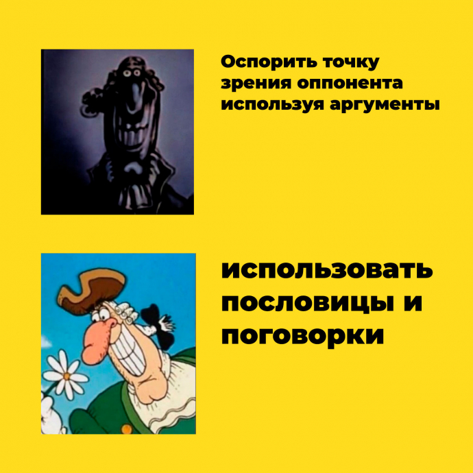 мем - Доктор Ливси - пословицы и поговорки