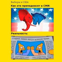 мем о выборах в США в СМИ и в реальности