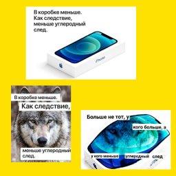 мем - новый iPhone и мемы про волков