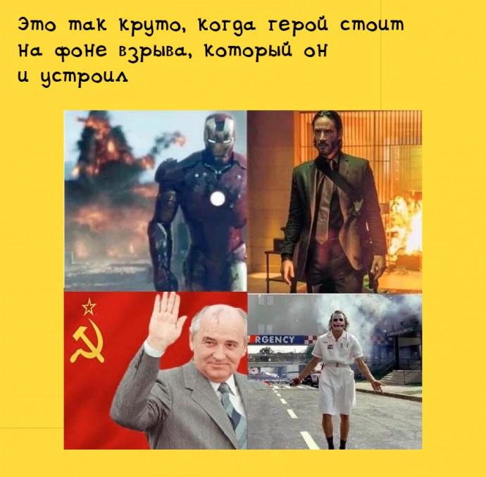 Герой на фон взрыва: Горбачёв