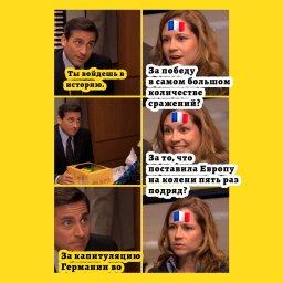 мем - во всем мире тебя знают - Франция