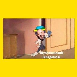 шуфутинский выезжаю мем
