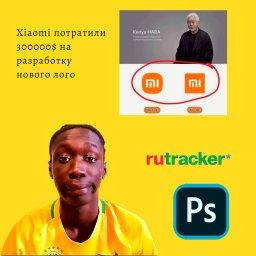 мем - разрушитель лайфхаков - новый логотип Xiaomi