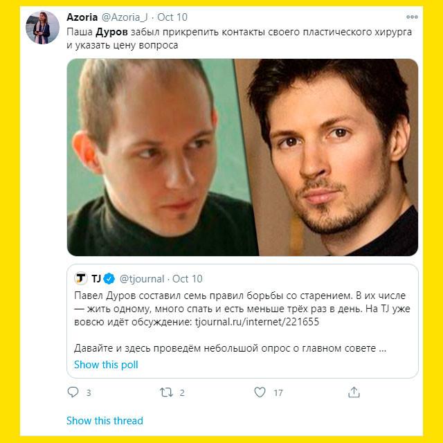 Павел Дуров - до и после.