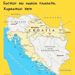 Босния очень хочет плавать