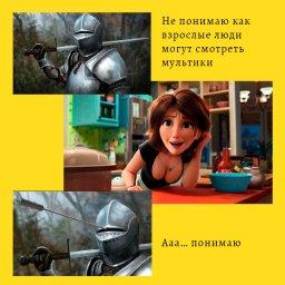 мем - тетя Кэсс - почему взрослые смотрят мультики