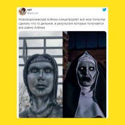 памятник аленка нововоронеж мемы