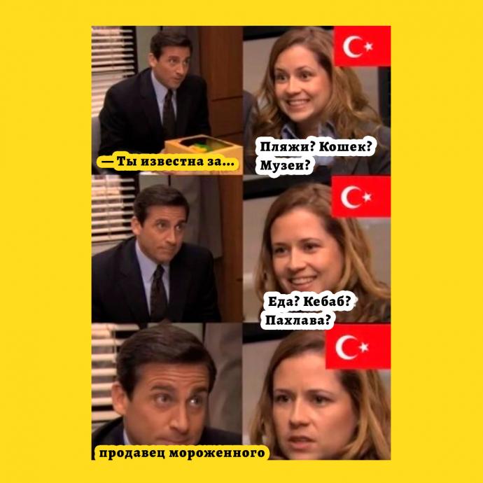 причина по которой всем известно Турция.