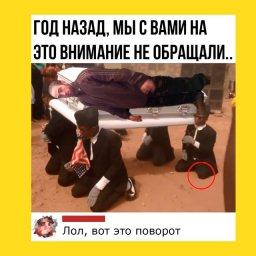 мем - Роберт Патиссон, красный круг - негры с гробом