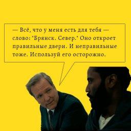 мем - Брянск север - из фильма Довод