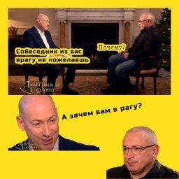 врагу не пожелаешь - Мем - Ходорковский и Гордон