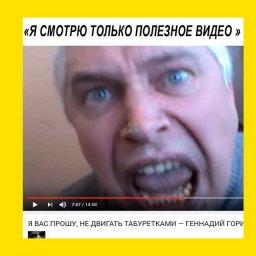 мем - горин - смотрю только полезные видео