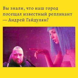 Мем - Андрей Гайдулян - репликант