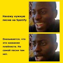 мем когда нашел нужную песню на Spotify