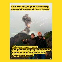 мем - мужчины на фоне вулкана - главный злодей пока я играю с любимым NPC