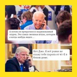 мем - Байден звонит Трампу