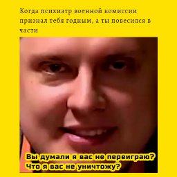 мем - Евгений Понасенков всех переиграл и уничтожил