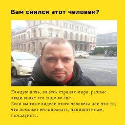 Мем - Андрей Гайдулян - снился Этот человек