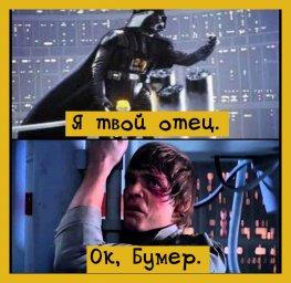 Люк проснись я твой отец