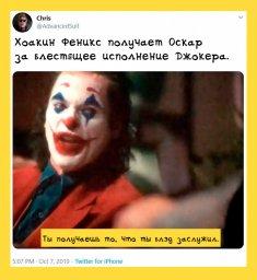 Джокер, ты получаешь: ты заслужил Оскар