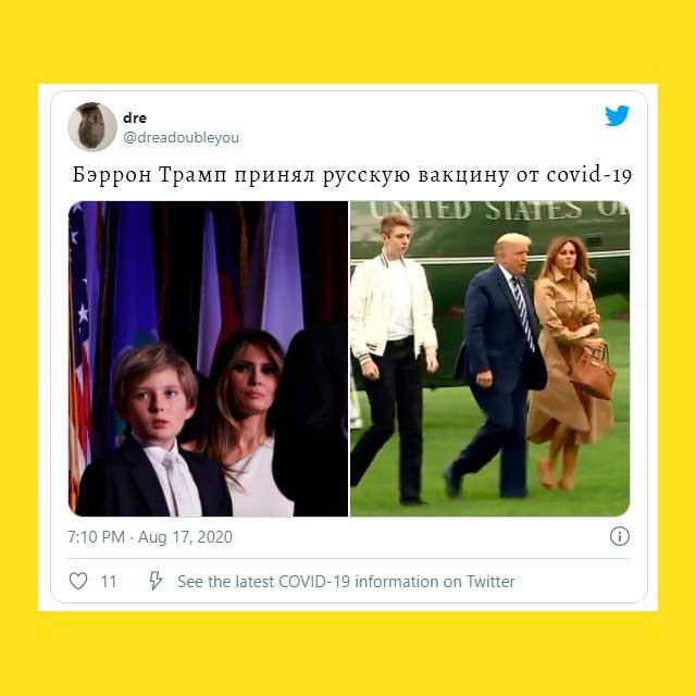 мем - Трамп испытал российскую вакцину