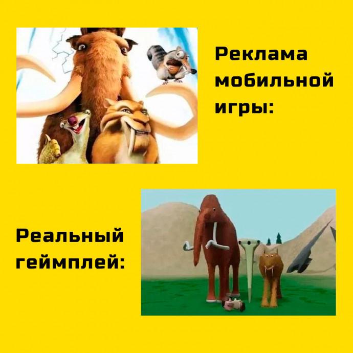 Мем - реклама и сама игра