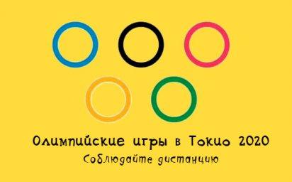 коронавирус и логотип предстоящей Олимпиады в Токио