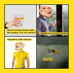 мем - масло помогает летать