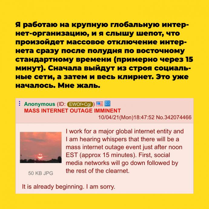 Пост на 4chan, где анон предупреждал.