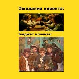 мем - советски властелин колец - ожидание клиента и его бюджет