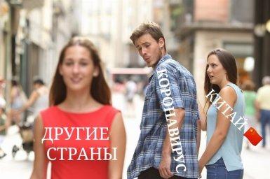 Мем про коронавирус с надписями