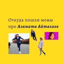 мемы - Азамат Айталиев - обложка альбома